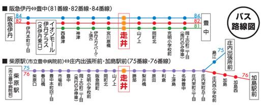 大阪路線バス案内|一般社団法人大阪バス協会