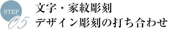 文字・家紋彫刻 デザイン彫刻の打ち合わせ