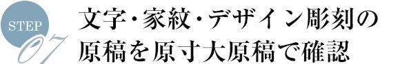 文字・家紋・デザイン彫刻の原稿を原寸大原稿で確認