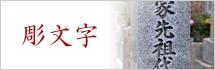 彫文字・戒名(法名)追加彫り